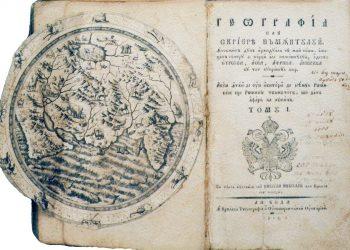 Geografia1814