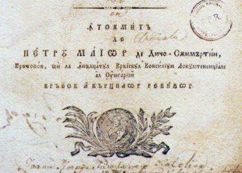Petru Maior1812